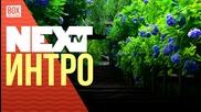 NEXTTV 032: Интро
