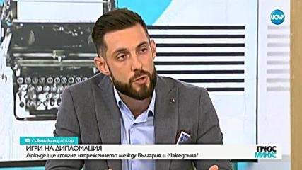 """""""Плюс-Минус. Коментарът след новините"""" (10.12.2018)"""