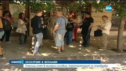 Деца, тръгнали на екскурзия в Испания останаха на улицата