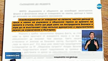 ВМРО поискаха промени в закона за извънредното положение