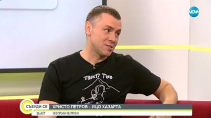 """""""Опознай преди да съдиш"""": Ицо Хазарта и Диана Георгиева заедно срещу предразсъдъците"""