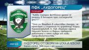 Спортни новини на NOVA NEWS (05.03.2021 - 21:00)