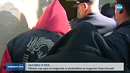 Заловиха един от убийците на студента Стоян Балтов