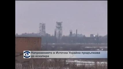 Напрежението в Източна Украйна продължава да ескалира