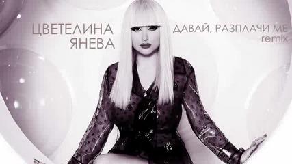 Цветелина Янева ft. Husni - Давай разплачи ме Remix