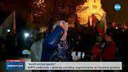 ВМРО отбелязва с факелно шествие подписването на Ньойския договор