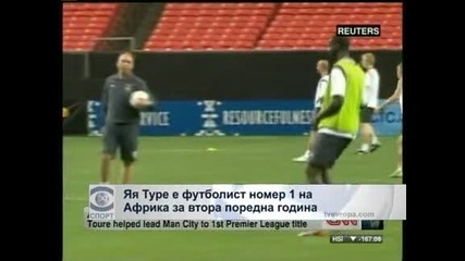 Яя Туре е футболист номер 1 на Африка за втора поредна година