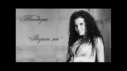 Теодора - Върни Ми