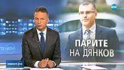 Антикорупционната комисия проверява доходите на Дянков от чужбина