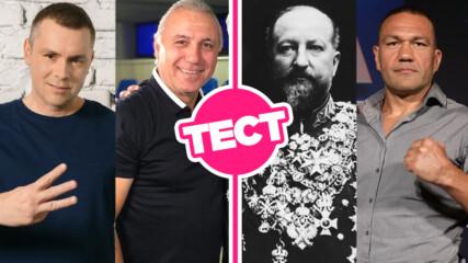 ТЕСТ: На кой велик българин е цитатът?