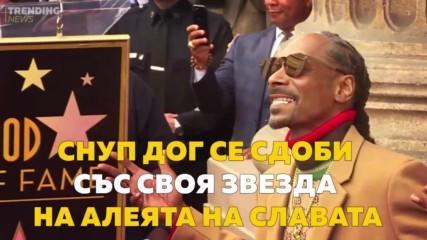 Снуп Дог се сдоби със своя звезда на Алеята на славата