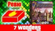 7 Wonders - ревю на настолна игра