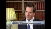 Финансовият министър на Великобритания понесе голям удар след намаляването на кредитния рейтинг