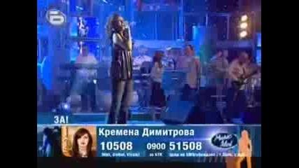 Кремена Димитрова - Дяволско Желание