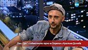 """""""Взел- дал""""- новото парче на Стратия и Кристина Дончева"""