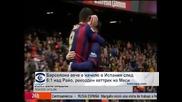 """""""Барселона"""" вече е начело в Испания след 6:1 над """"Райо"""", рекорден хеттрик за Меси"""