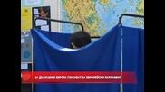 21 държави в Eвропа гласуват за Европейски парламент