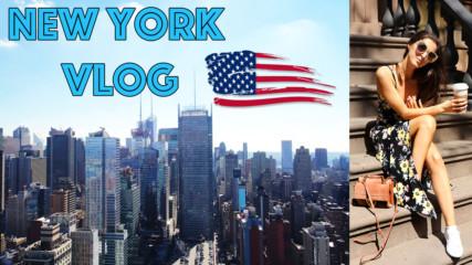 NEW YORK Влог 1 ♡ Times Square | Домът на Кари Брадшоу | 9/11 Memorial | Wall Street