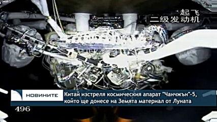 """Китай изстреля космическия апарат """"Чанчжън""""-5, който ще донесе на Земята материал от Луната"""
