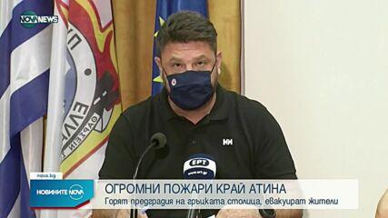 Новините на NOVA NEWS (04.08.2021 – 17:00)