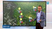 Прогноза за времето (09.10.2018 - централна емисия)