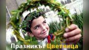 Цветница - традиции и обичаи