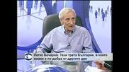 Петко Бочаров: Тази трета България, в която живея, е по-добра от другите две