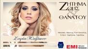 New Zitima Zohs Kai Thanatou - Sofia Kazakou _ New Song 2013