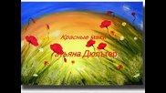 Красные маки... - Татьяна Дюлъгер