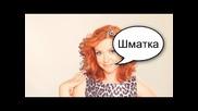 Antonina - Shmatka (remix)