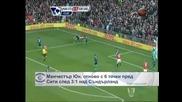Манчестър Юнайтед отново с 6 точки пред Сити
