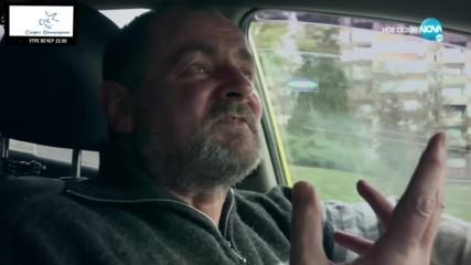 Христо Чернев - Шеф под прикритие (04.03.2020) - част 3