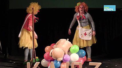 Вълшебният ключ на един медицински клоун - Куку и Пипи на Форум КЛЮЧ 'Щото така 2018