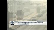 201 жертви на студа от началото на зимата в Полша