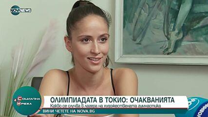 Наближава участието на художествените ни гимнастички в Токио