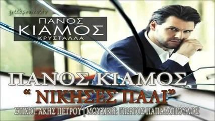 Panos Kiamos - Nikises Pali - 2012