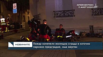 Пожар изпепели жилищна сграда в източно парижки предградие, има жертви