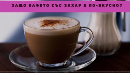 Защо кафето със захар е по-вкусно?