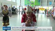С български фолклор зарадваха пристигащите на летище София
