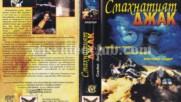 Смахнатият Джак (синхронен екип, дублаж на Топ Видео Рекърдс, 1997 г.) (запис)