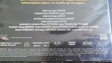 Българското Dvd издание на Забравена мелодия за флейта (1987) Мулти Вижън 2007