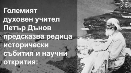 Пророчествата на Петър Дънов