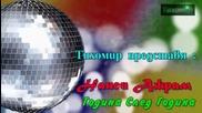 _bg_ (арабско) Нанси Ажрам - Година След Година