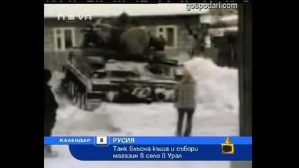 Катастрофа с танк