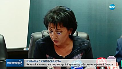 Българка участвала в пирамида за измама с криптовалута