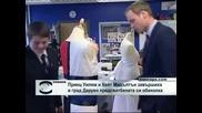 Принц Уилям и Кейт Мидълтън завършиха в град Даруен предсватбената си обиколка