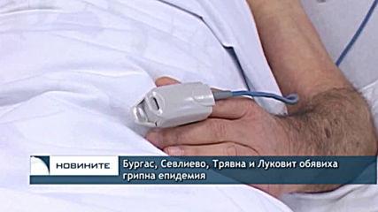 Бургас, Севлиево, Трявна и Луковит обявиха грипна епидемия