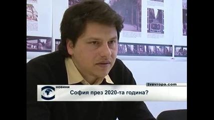 Каква ще София през 2020-та година?