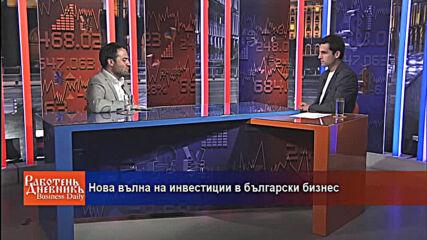 Нова вълна на инвестиции в български бизнес