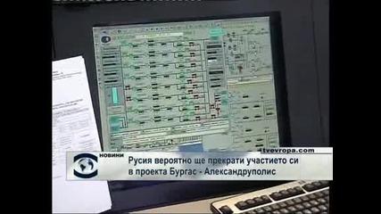 Русия ще обяви прекратяването на участието си в проекта Бургас-Александруполис?
